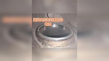 阀门内腔密封面自动堆焊视频