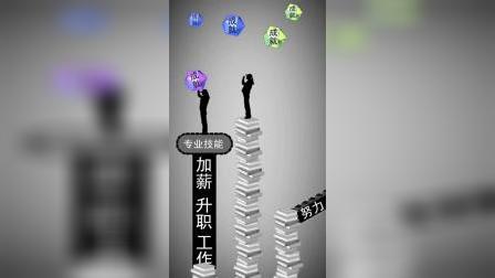 情感动画:成功的路千千万,只要努力就会心想事成!