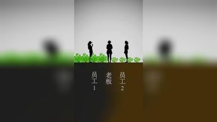 情感动画:努力的方向错了,一切都是白费力气!