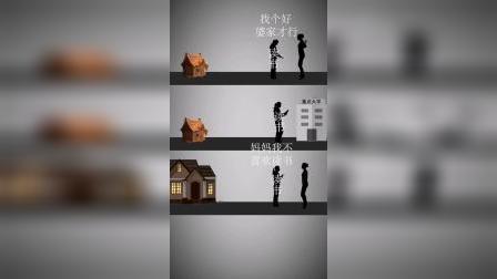 情感动画:穷人家的孩子和富二代,永远不在一条线上!
