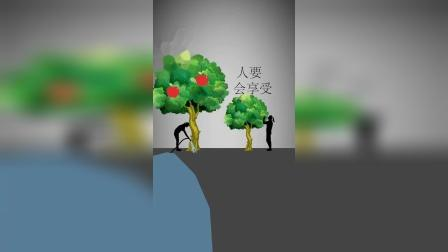 情感动画:思维不一样,人生也不一样