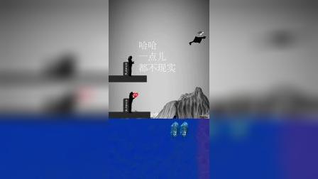 情感动画:没有吃过苦的孩子,一点点挫折就会被打倒!