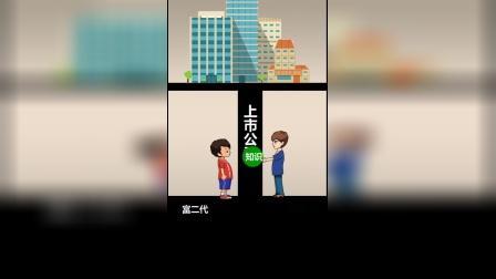 情感动画:你会选择先苦后甜,还是先甜后苦!