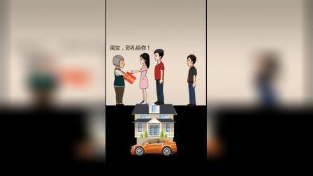 情感动画:你们觉得结婚的时候彩礼重要吗?
