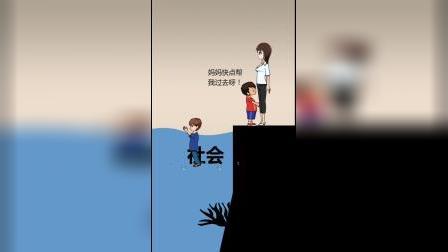 情感动画:你们觉得这个妈妈做的对吗?