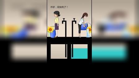 情感动画:你们在生活中有没有遇到过这样的情况?