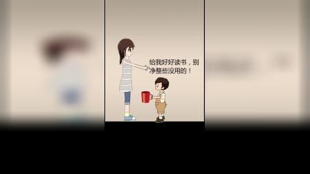 情感动画:为什么这个孩子最后放弃了,你们知道原因吗?