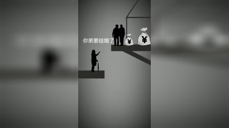 情感动画:婚姻里哪有绝对的对与错?你说他们谁错了?