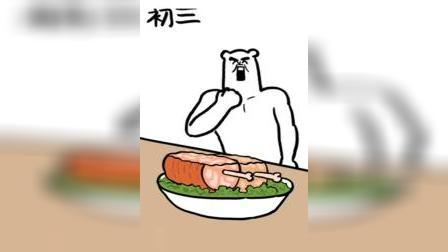 有谁家初一到十五不是吃除夕的剩菜吗?