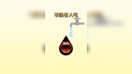 搞笑动漫:什么东西越洗越脏呢