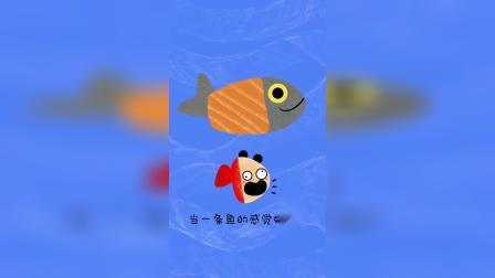 搞笑动画:三文鱼真可怜~