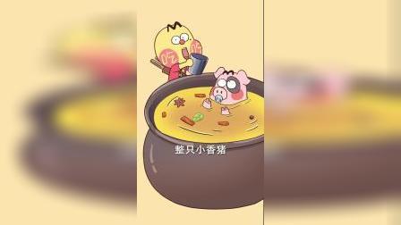 小香猪还是个宝宝怎么能不烤