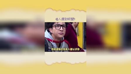 刘宪华&薛之谦&张艺兴,当路人遇到明星产生的火花,太搞笑了