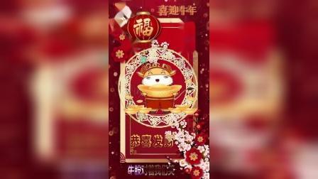 牛年大吉(春节祝福)