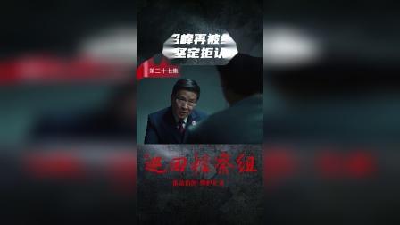 巡回检察组超细节:熊邵峰再被约谈立场坚定拒认受贿