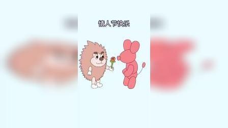 搞笑动漫:刺猬和气球的爱情