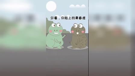 搞笑动漫:青春痘