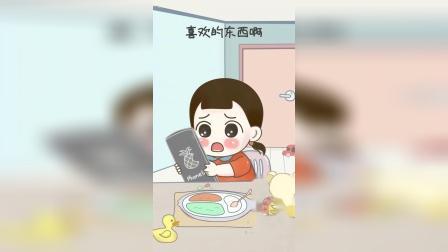 搞笑动画:爸爸,你快回来啊