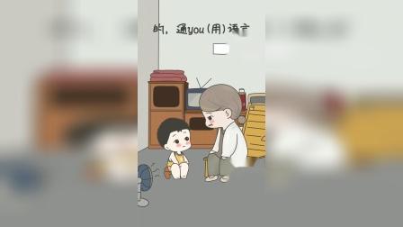 搞笑动画:姥姥教的普通话有点不一样诶