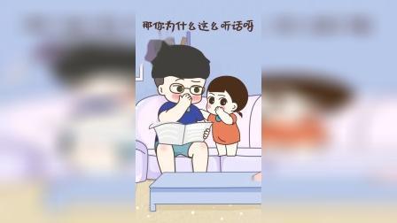 搞笑动画:你爸听话不是天生的,是你妈妈后天培养的
