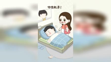 搞笑动画:如果没人管你,你会躺到啥时候