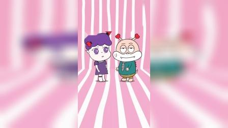 卡通动画:打是情骂是爱,所以别太爱我了!
