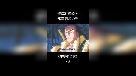 【中华小当家第七十六集】找到传说中的厨具转龙壶