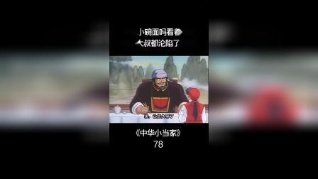【中华小当家第七十八集】沦陷在美味料理中的罗缅大人