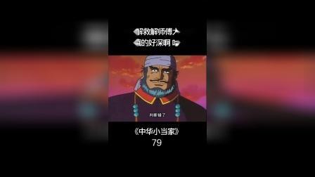 【中华小当家第七十九集】料理真是无所不能