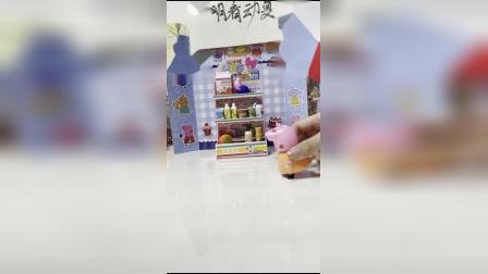 益智玩具:乔治躲在便利店里面玩耍