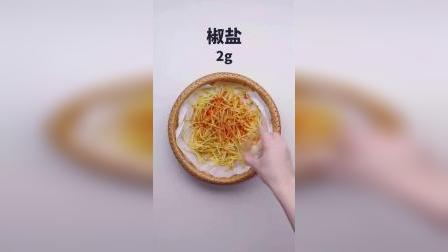 做个追剧小零食,比薯片还好吃