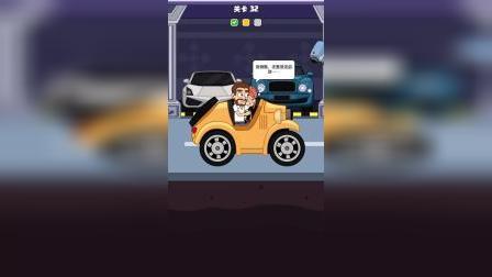 小游戏:上车,带你去威风!