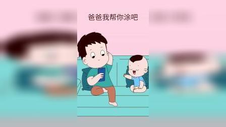 小萌娃:爸爸,这个是什么,我也要涂