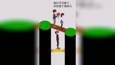 情感动画:恋爱不容易,且行且珍惜