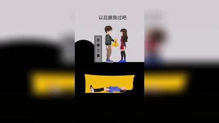 情感动画:薄情寡义的男人,女孩不嫁就对了