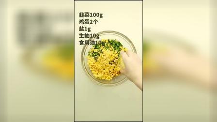 这道韭菜三鲜蒸饺,好吃的尾巴都翘起来了