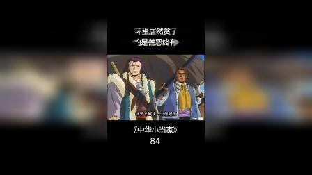 【中华小当家第八十四集】贪得无厌之善恶终有报