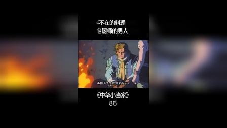 【中华小当家第八十六集】无处不在的料理