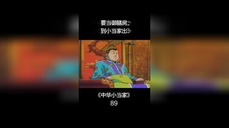 【中华小当家第八十九集】阿飞居然加入了黑暗料理界