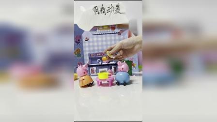 益智玩具:佩奇一家准备吃火锅