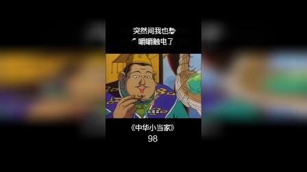 【中华小当家第九十八集】突然间我也想吃豆芽菜了
