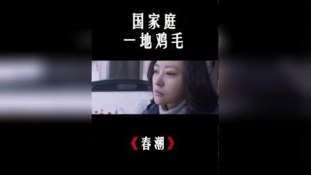 春潮:中国家庭的一地鸡毛