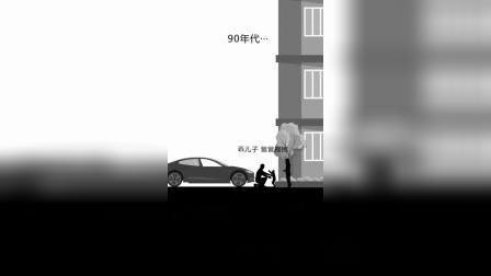 情感动画:各个年代的回家路,你经历过几个?