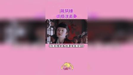 蒋梦婕想带杨洋去荒岛