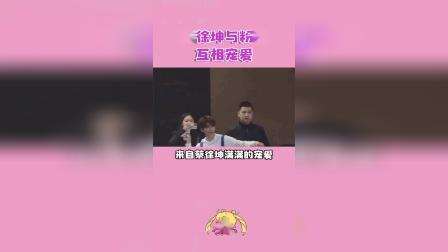 蔡徐坤与粉丝互相宠爱