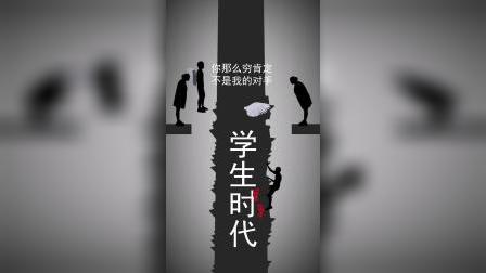 情感动画:父母给的叫背景,自己打的才叫江山!