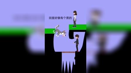 情感动画:舍不得老公,套不着狼