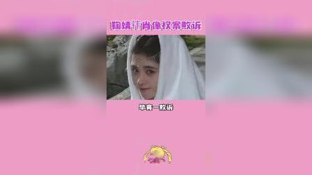 鞠婧祎肖像权案败诉