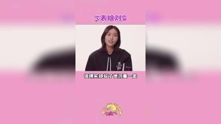大表姐刘雯