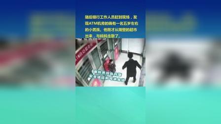 5岁男孩与家人走散,竟用ATM机成功求救